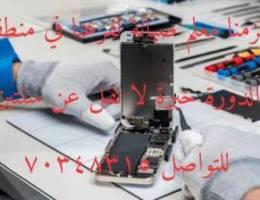 مطلوب معلم صيانة هواتف خليوية
