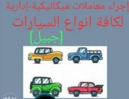 اقوم باخذ سيارتك الى المعاينة المكانيكية