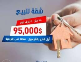Apartment for Sale in Sharhabil شقة للبيع ...