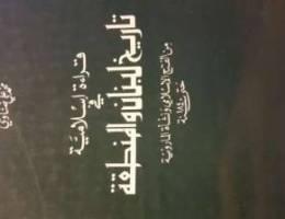 قراءة اسلامية لتاريخ لبنان والمنطقة