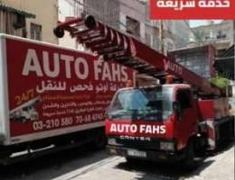 أفضل نقل أثاث في لبنان