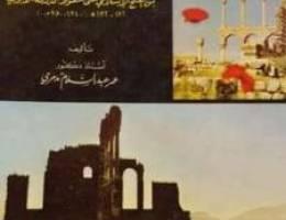 تاريخ لبنان منذ الفتح الاسلامي حتى سقوط ال...