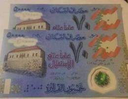 Lebanese currancy