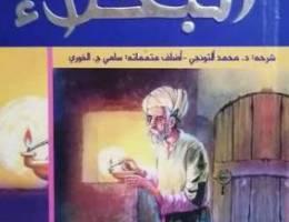 Translated books for rent اعمال مترجمة للع...